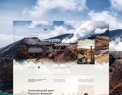 Край Земли | Сайт на Тильде