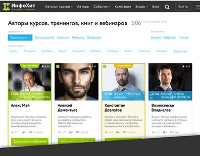 """Редизайн страницы """"Авторы"""" на сайте info-hit.ru"""