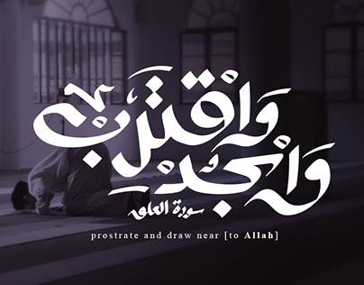The Holy Qur'an   Arabic Typography