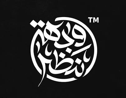 calligraphic logofolio   vol.1