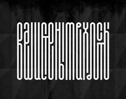 Geometric typography