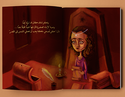 القنديل الصغير The Little Lantern Short Story
