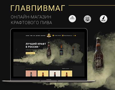 Design Concept / Craft beer Website
