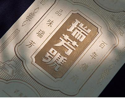 武夷瑞芳 - 民国茶包装设计