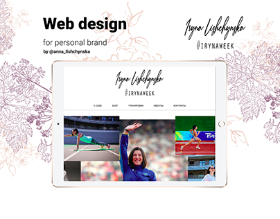 Web design for personal brand