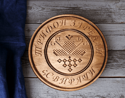 Wood carving plate for name day gift