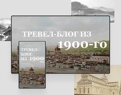 Travel blog from 1900