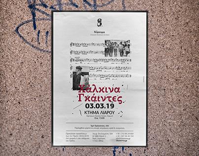 Chorevma Posters