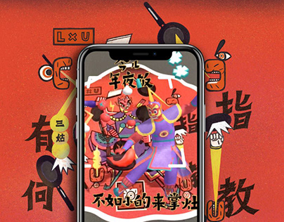 AR Animation_NOT GO DIE in the Year of the Dog