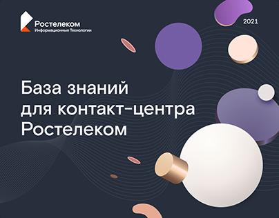 База знаний для контакт-центра Ростелеком