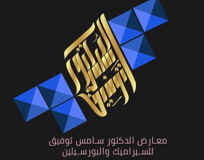 Dr. Samy tawfik