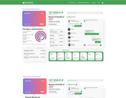 Bank account page for Sberbank Online