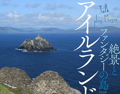 The 25th Anniversary, Sanin Japan-Ireland Association