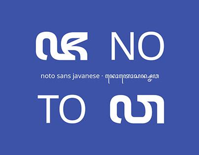 Javanese font: Noto Sans Javanese