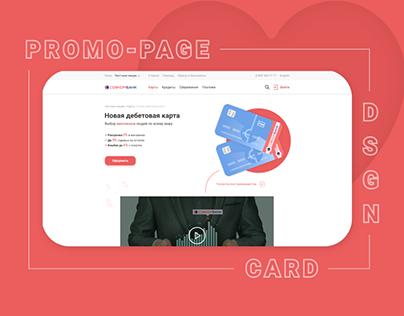 Promo-page + dsgn card