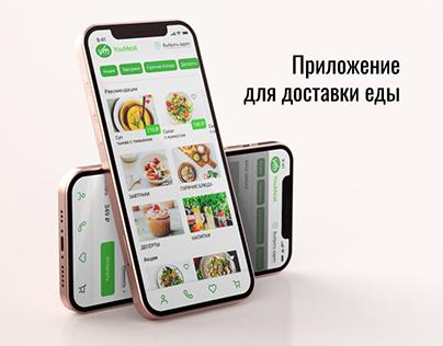 Приложение для доставки готовой еды YouMeal