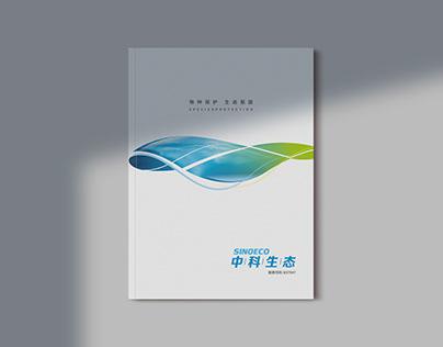 【画册】武汉中科生态企业宣传画册