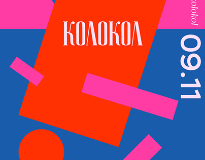 bar KOLOKOL