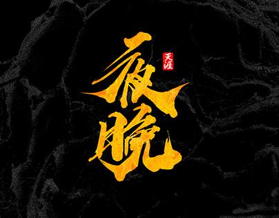 Calligraphy 11