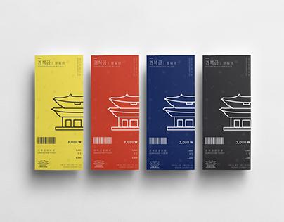 Gyeongbokgung(Royal Palace) Ticket Redesign