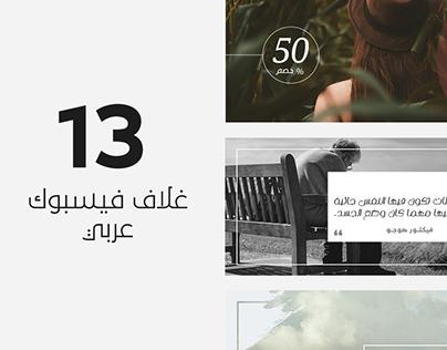 13 Arabic Facebook Cover