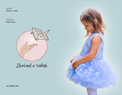 Kids fashion brand logo & identity