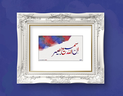 Arabic Calligraphy Collection.