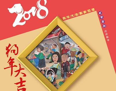 2018教育部狗年賀卡