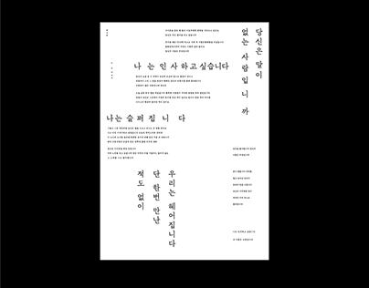 ' 박소란, 모르는 사이' 포스터