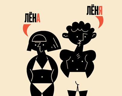Лёна и Лёня