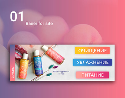Banner for site, VK, instagram and mailing