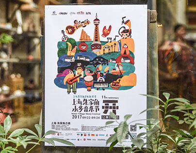 2017上海朱家角水鄉音樂節 Zhujiajiao Water Village Music Festival