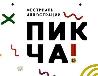 Визуальный стиль фестиваля иллюстрации ПИКЧА (2017)