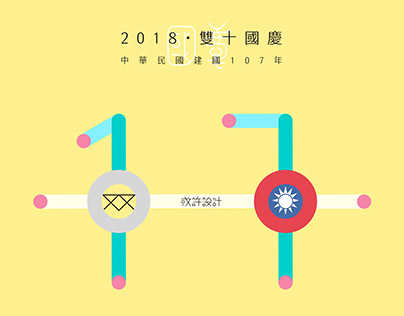 2018・Double Ten National Day