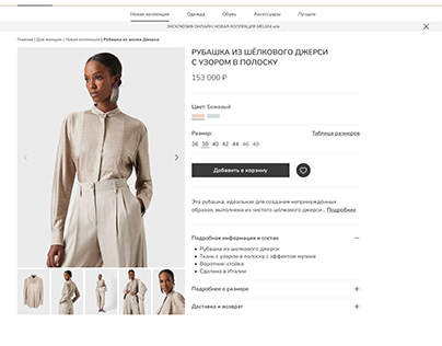 Интернет-магазин одежды Melani   E-commerce