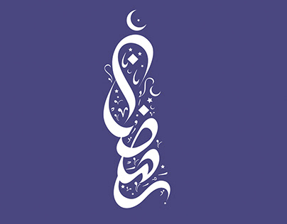 مخطوطات مجانية لشهر رمضان