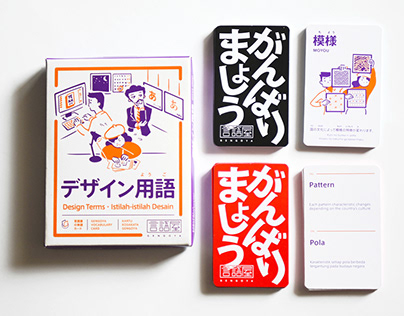 Design Terms 「デザイン用語」