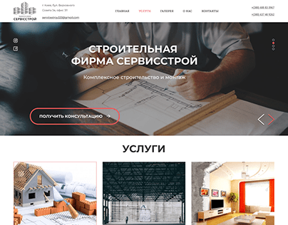 business site of a construction company