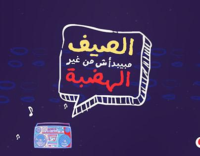 Amr Diab teaser album