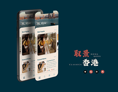 Hong Kong Classics - App Service for Movie Locations