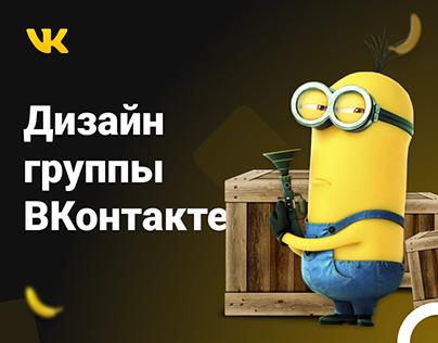 VK Cover - Оформление группы ВКонтакте