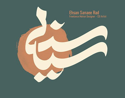 Ehsan Sanaee Rad Personal Logotype