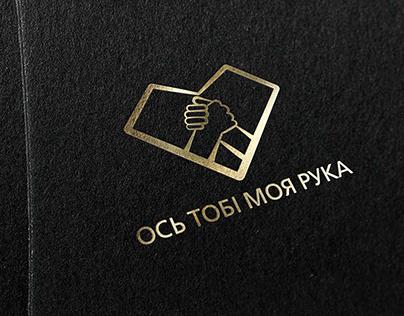 Ось Тобі Моя Рука | Пісня на підтримку збірної України