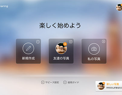 Photo Sharing for TV app Prototype