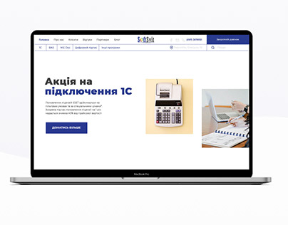 Корпоративний сайт для IT-компанії SoftSvit