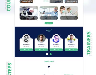 تصميم موقع بناء المهارات الطبية