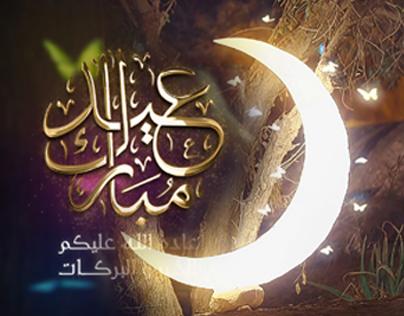 Eid Mubarak TVC 2016