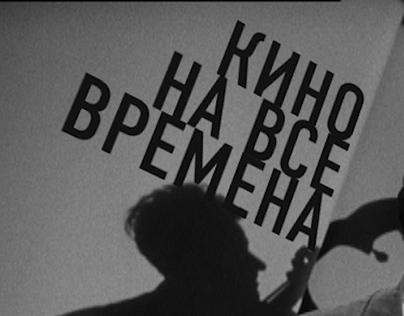 кино на все времена (tv kultura)