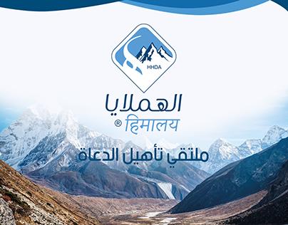 """Himalayan Event """" Moltqa El-doa'a """""""