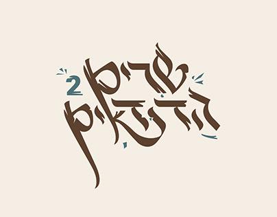 Sharim Hadudaim 2